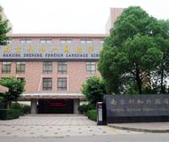南京郑和外国语学校