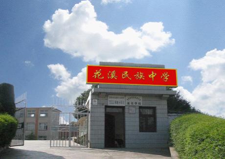 貴陽市花溪民族中學寫作文體育課初中600字圖片