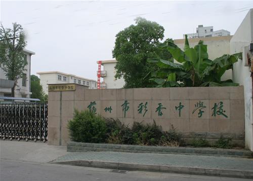 苏州市彩香中学校