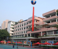 广州市第十六中学