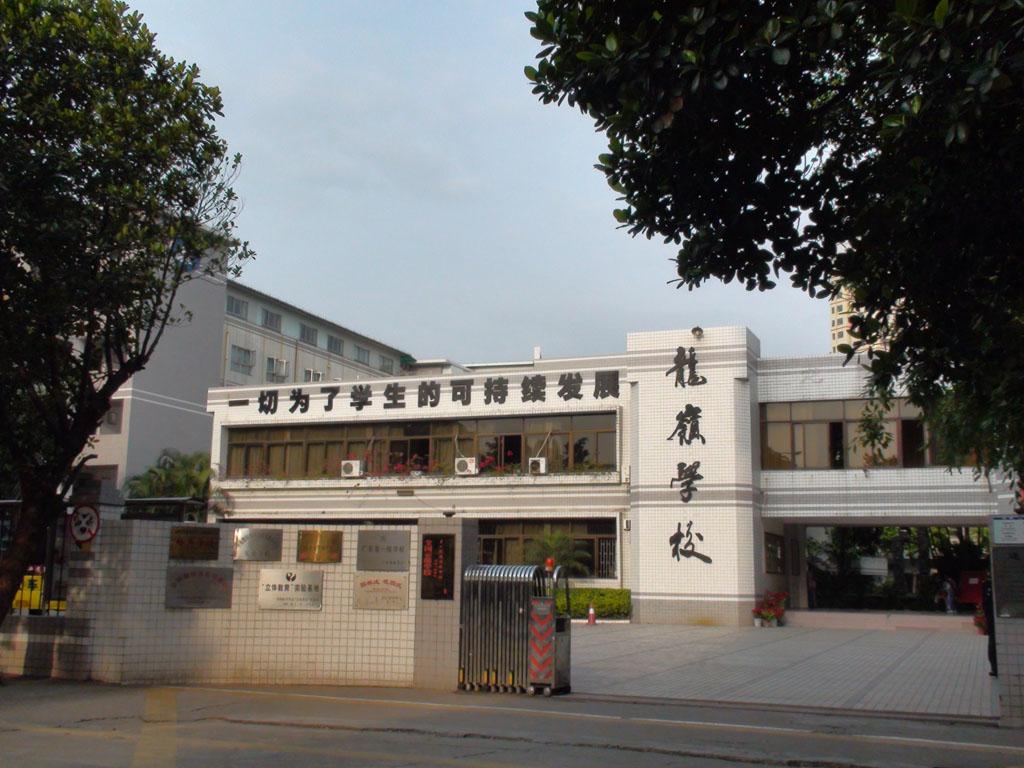 深圳市龙岗区龙岭学校