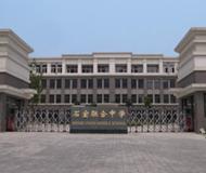 成都市石室联合中学