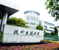 杭州市文澜中学