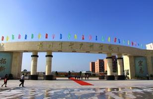 黄岗中学广州学校