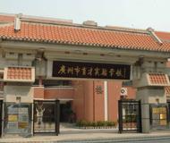 广州市育才实验学校