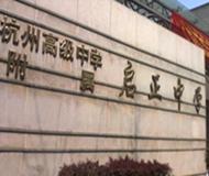 杭州市启正中学