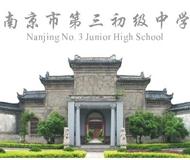 南京市第三初级中学