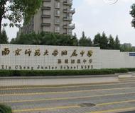 南京师范大学附属中学新城初级中学