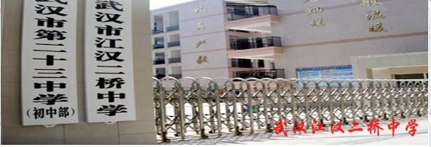 武汉市江汉二桥中学