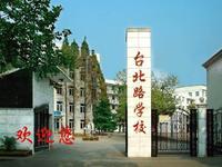 武汉市台北路学校