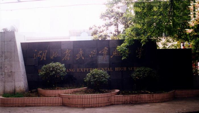 湖北省武昌实验中学分校