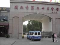 武汉市第二十五中学