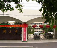 武汉钢铁集团公司第三子弟中学