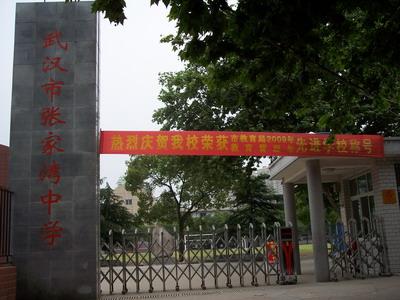 武汉市张家湾中学