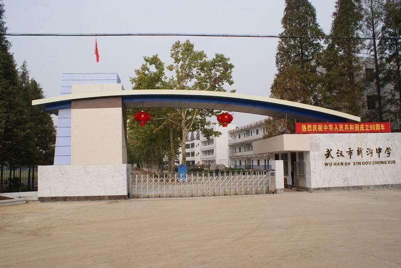 武汉市新沟中学