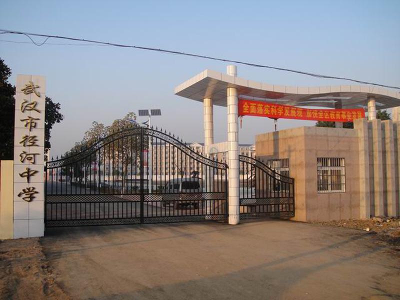 武汉市径河中学