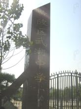 黄陂区武湖中学