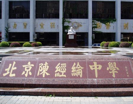 北京陈经纶中学