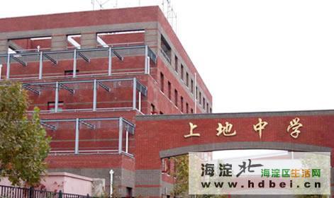 北京上地中学(现为清华附中上地学校)