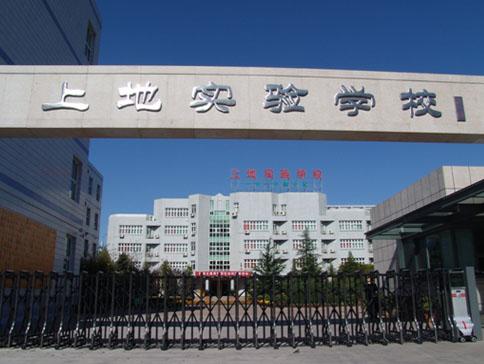 北京市上地实验学校