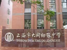 上海市大同初级中学