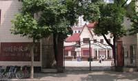 上海市向明初级中学
