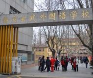 南京玄武外国语学校