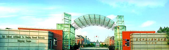 南京湖熟高级中学_南京师范大学附属中学江宁分校校园风采