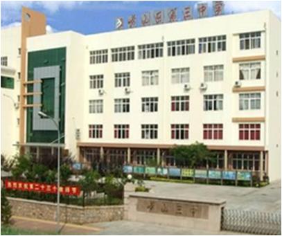 青岛市崂山区第三中学