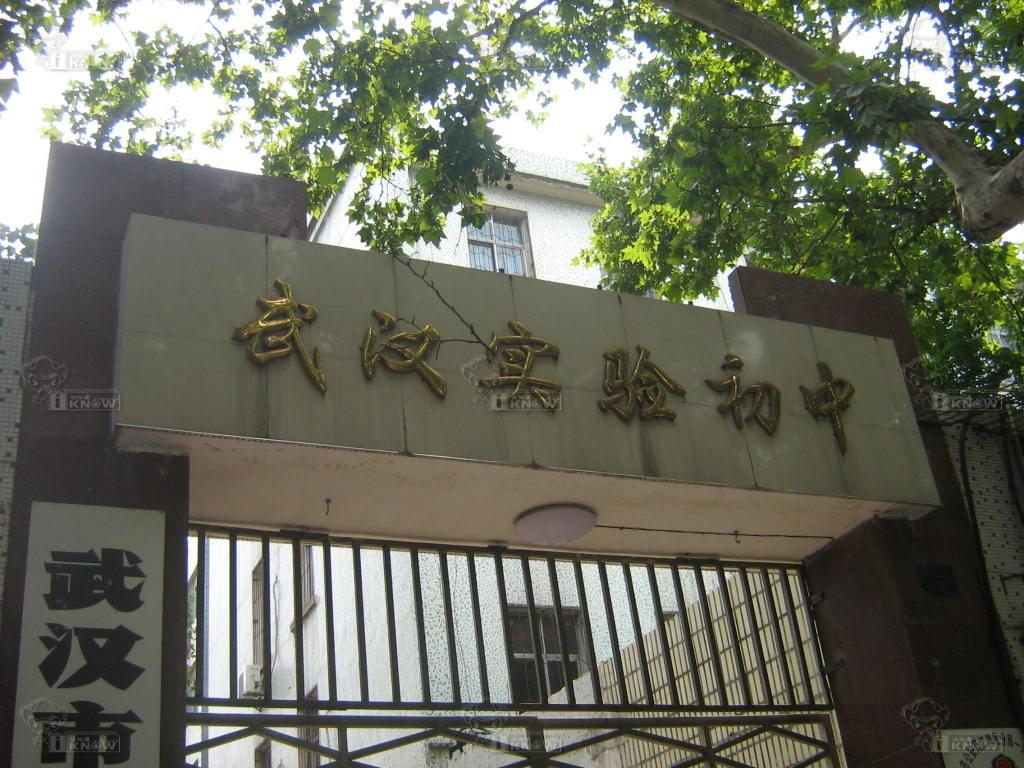 武汉市实验初级中学