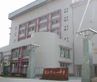 武汉市七一华源中学