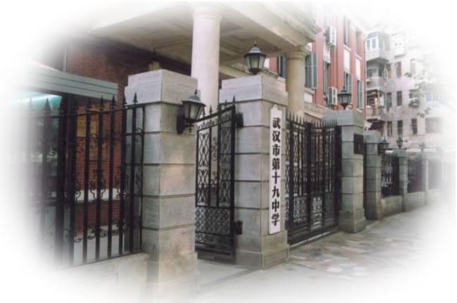 武汉约瑟中学