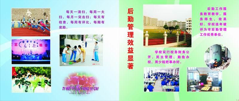 武汉市汉阳区利民学校