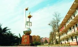 武汉市陆家街中学