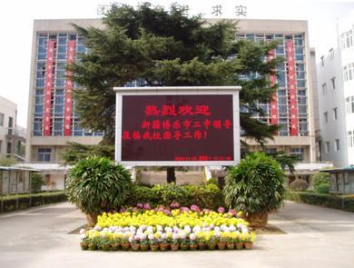 湖北省水果湖第一中学
