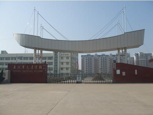 武汉市三店中学