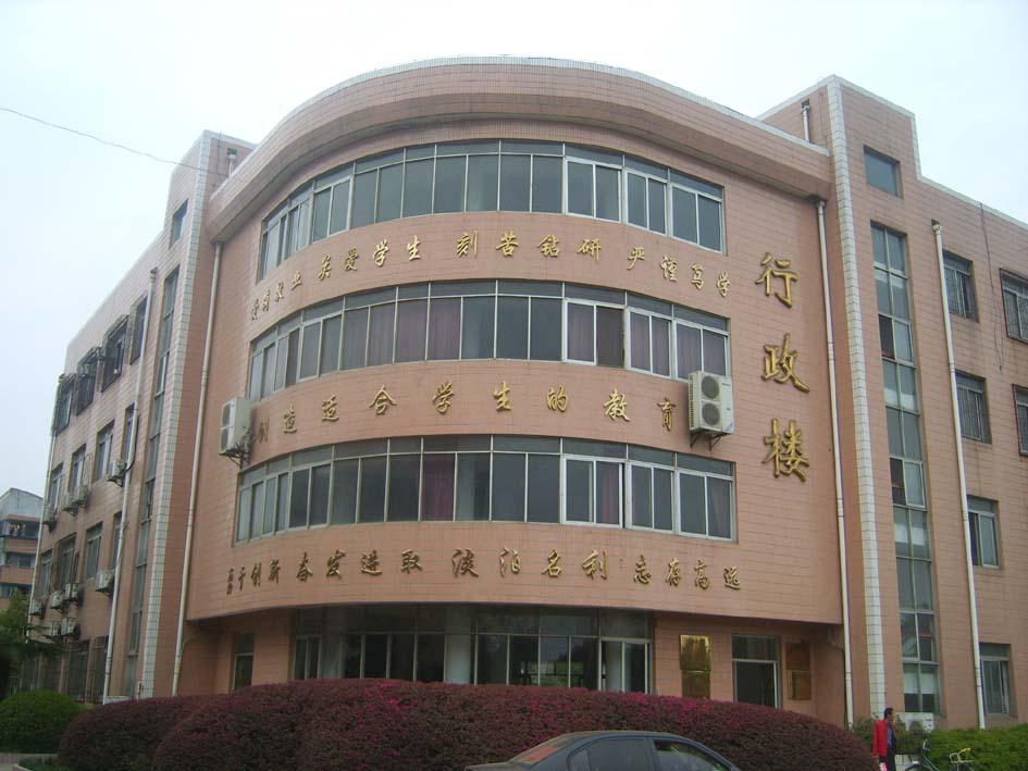武汉经济技术开发区第一初级中学