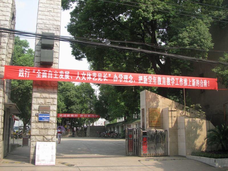 武汉市江夏区实验高级中学学校环境