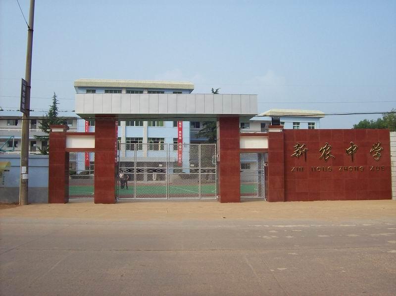 武汉市蔡甸区新农中学校