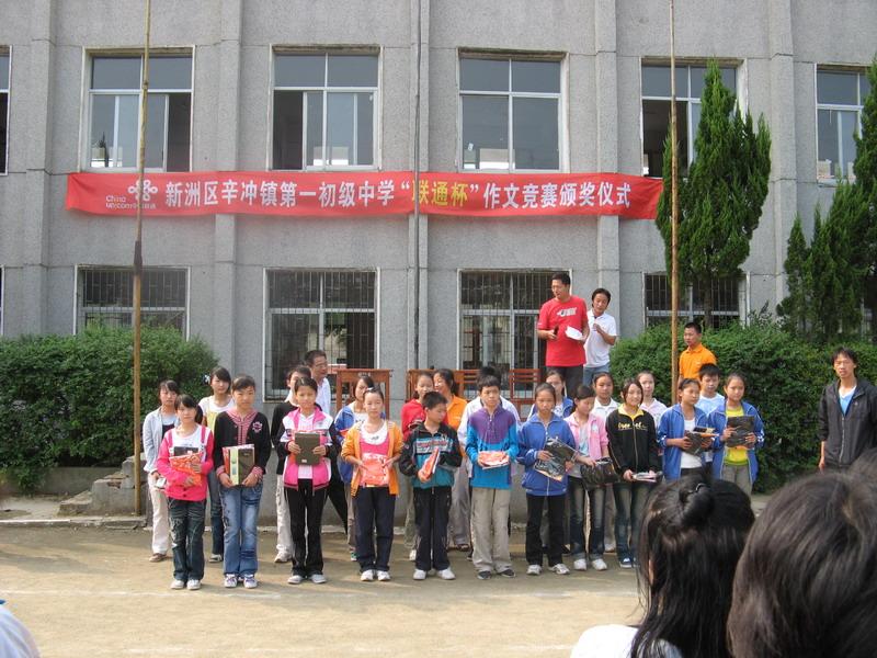 武汉市新洲区辛冲镇第一初级中学