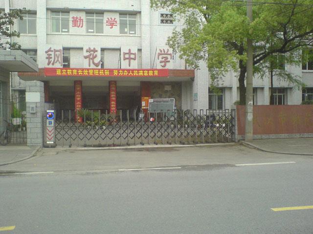 武汉市武钢钢花中学