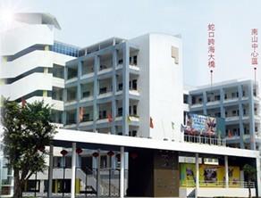 深圳市南山中英文学校