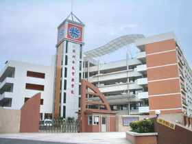 科城实验学校