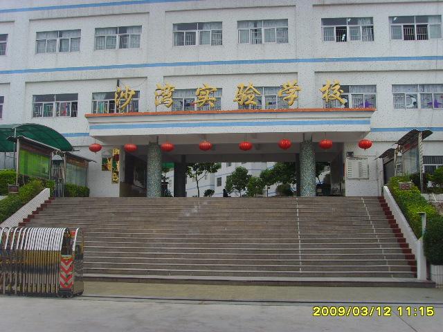 沙湾实验学校