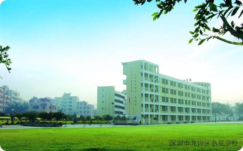 深圳市龙岗明星学校