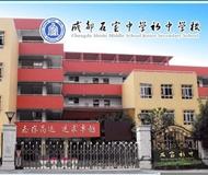 成都石室中学初中学校