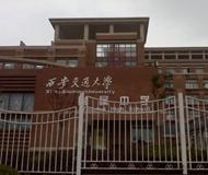 西安交通大学附属中学