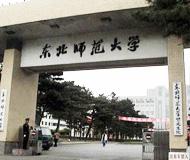东北师大附属中学净月开发区分校