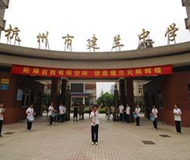 杭州建兰中学