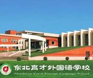东北育才外国语学校